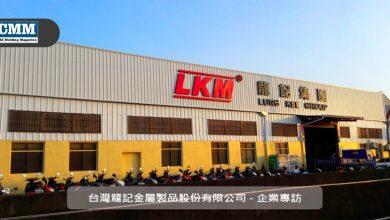 台灣龍記金屬製品公司-企業專訪的照片
