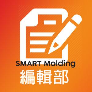 SMARTMolding編輯部