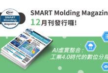 【ACMT SMART Molding Magazine 12月刊即將發行囉!】的照片