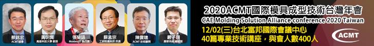 2020ACMT國際模具成型技術台灣年會